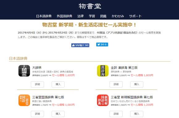 物書堂 辞書 辞典 アプリ セール