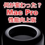 Mac Pro 2013 2017 比較