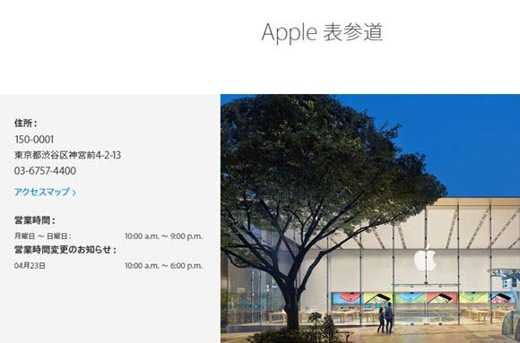 Apple Store 営業時間 短縮