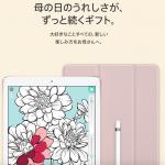 母の日 特集ページ apple