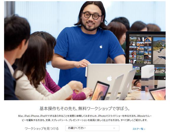 Apple ワークショップ