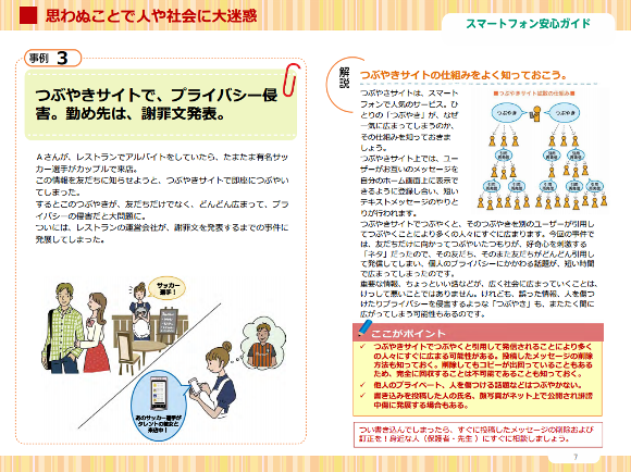 トラブル事例に学ぶ スマートフォン安心ガイド NTTドコモ