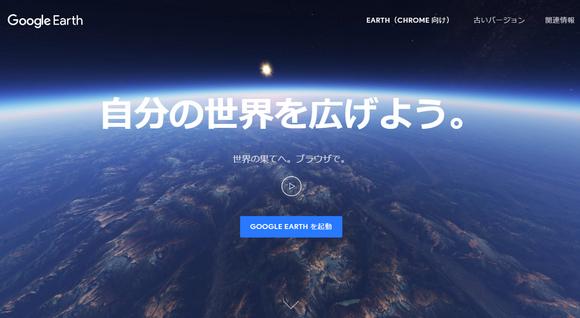 Google Earth」新バージョン発表...