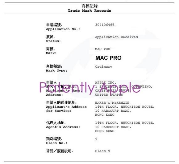 Mac Pro 商標登録 香港