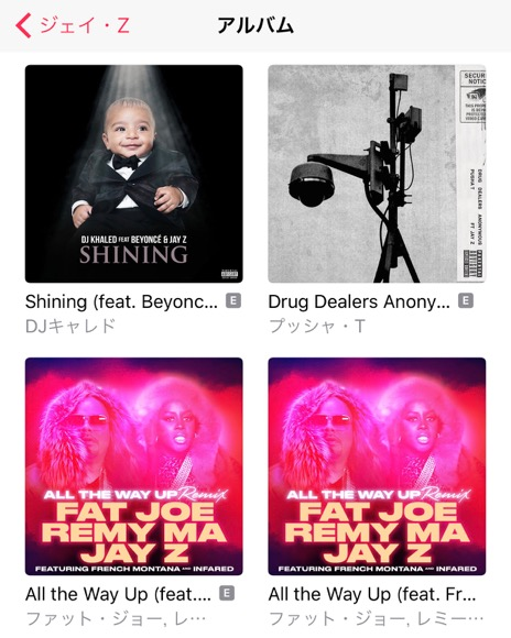 Apple Music Jay Z