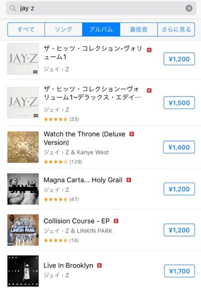 iTunes Jay Z