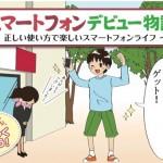 子どもを守る!親子で学べるスマートフォンはじめて物語 NTTドコモ