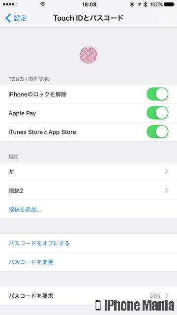 センサー 悪用 iPhone 設定