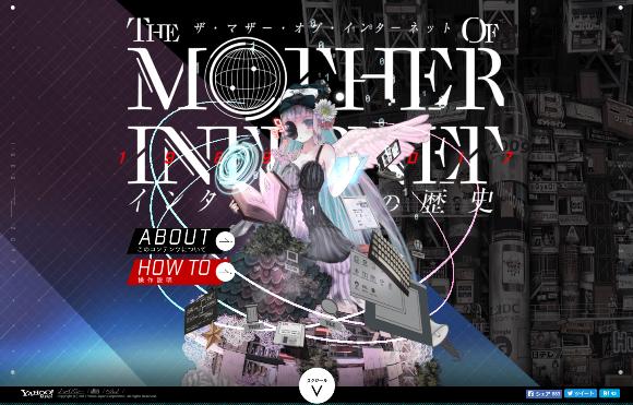 Yahoo! JAPAN 「The Mother of Internet ~インターネットの歴史~」