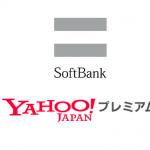ソフトバンク Yahoo!プレミアム