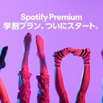 Spotify Premium 学割プラン
