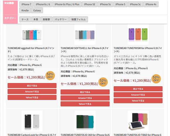 フォーカルポイント iPhone ケース セール