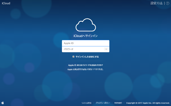 iCloud.com サインイン