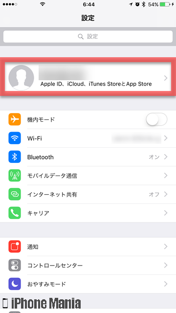 iCloud 不具合 iOS10.3