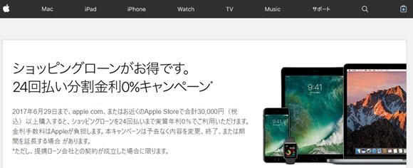 Apple Store ローン キャンペーン