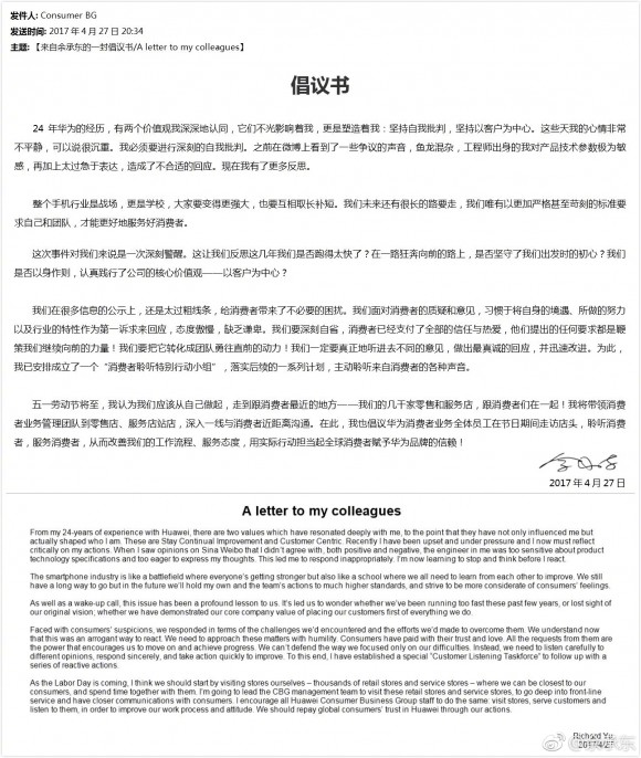 Huawei P10 CEO 謝罪