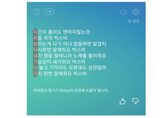 Samsung Galaxy S8 Bixby ラップ