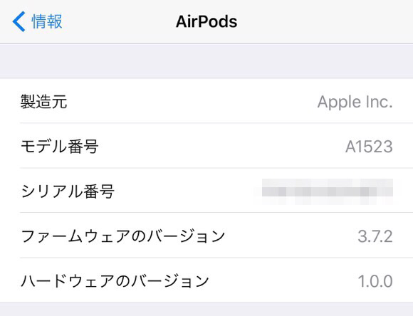 AirPods ファームウェア バージョン3.7.2
