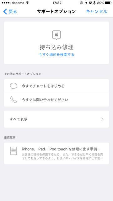 Apple サポート バージョンアップ