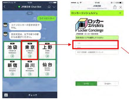 JR東日本 LINE Bot Chat