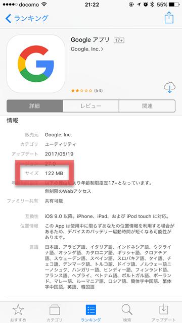 アプリ インストール Tips