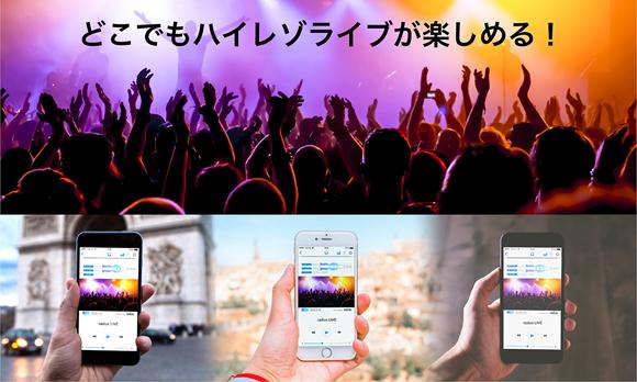 NeSTREAM iPhone ハイレゾ