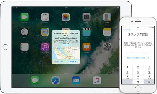 2ファクタ認証 Apple