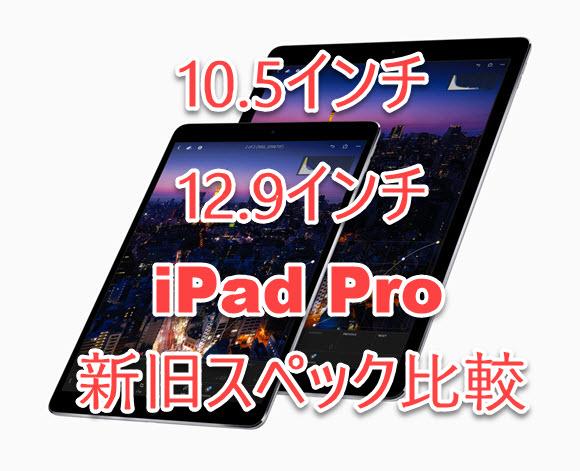 iPad Pro 12.9 10.5 比較