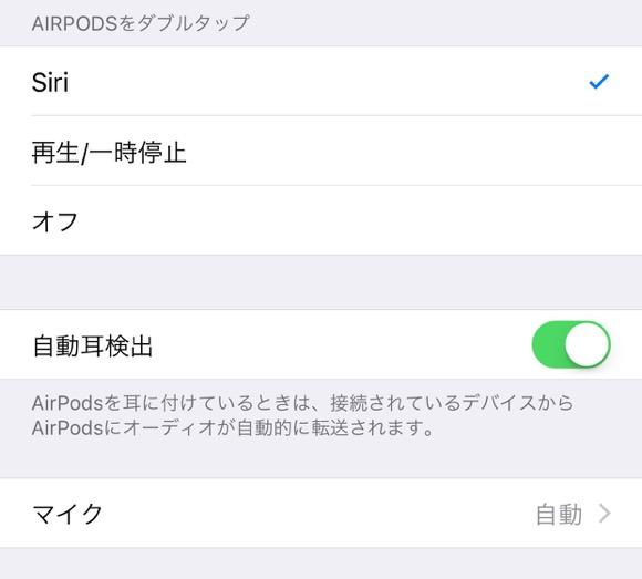 AirPods 設定 iOS10