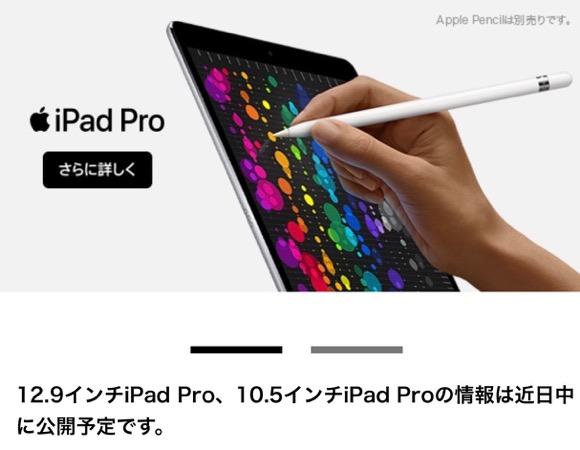 ドコモ iPad Pro