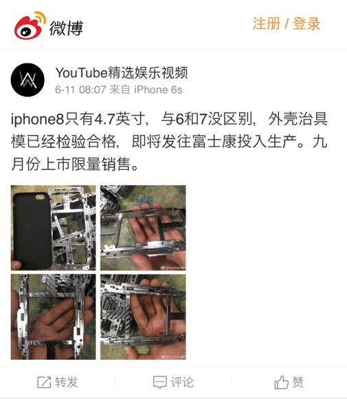 iPhone8 金属フレーム 金型 リーク weibo