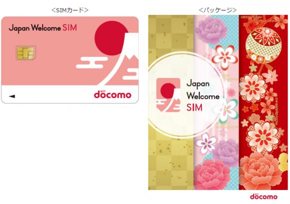 Japan Welcome SIM