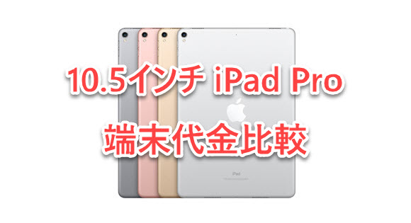 iPad Pro 料金 端末代金 比較 10.5