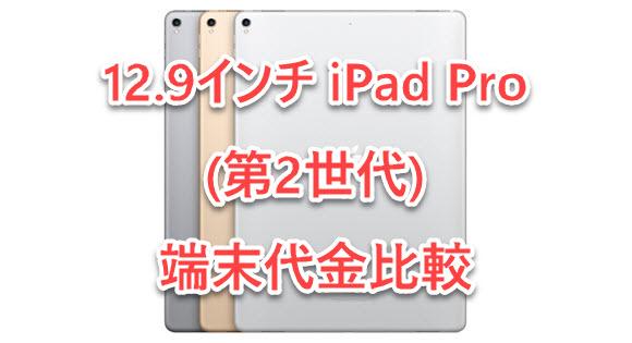 iPad Pro 料金 端末代金 比較 12.9