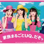 UQ mobile 家族割 プラン