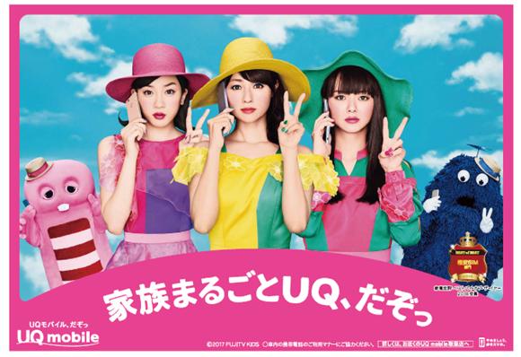 UQ家族割 | 格安スマホ・格安SIM | UQ mobile