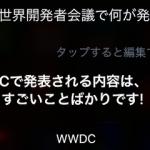 WWDC-siri