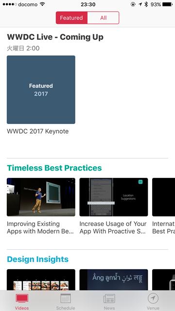 WWDC17 WWDC アプリ