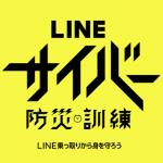 LINE サイバー防災訓練 乗っ取り 疑似体験