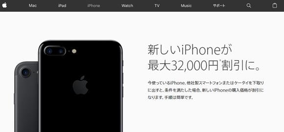 iPhone Apple Store 下取り