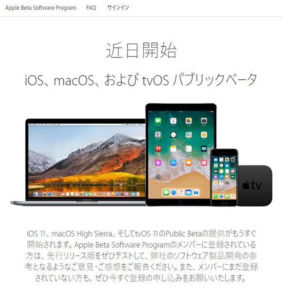iOS11 macOS High Sierra パブリックベータ