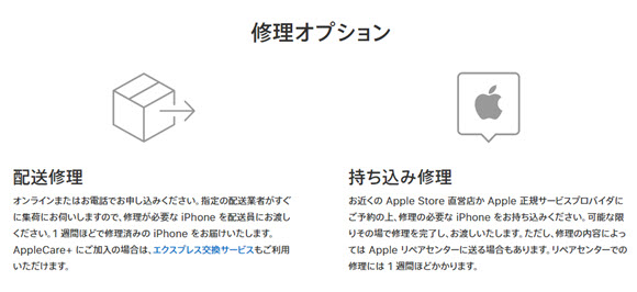 iPhone 故障 修理 フリー PhotoAC