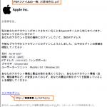 Apple フィッシング対策協議会