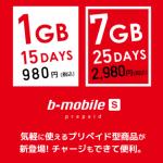 b-mobile Sプリペイド