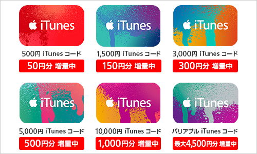 iTunesコード増量