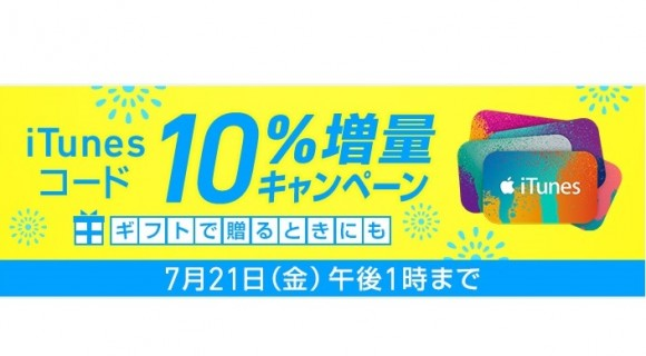 iTunes コード 10%増量キャンペーン