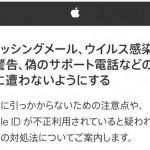 Apple フィッシング詐欺 対策 サポート