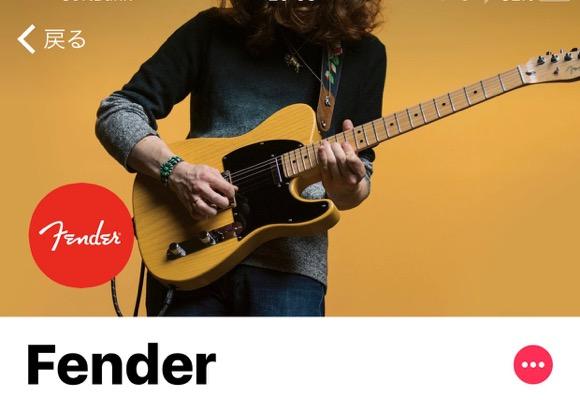 Fender Apple Music プレイリスト