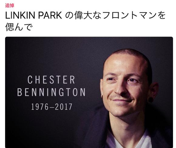 LINKIN PARK チェスター・ベニントン氏