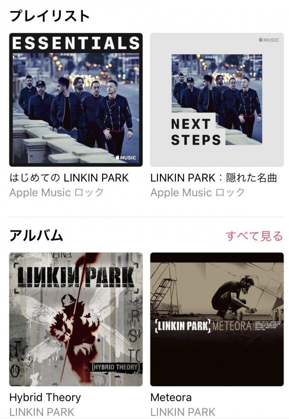 Apple Music LINKIN PARK